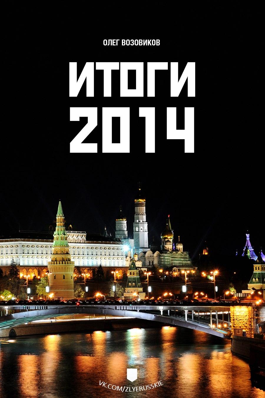 Итоги-2014