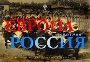 Прогрессивная Европа и лапотная Россия