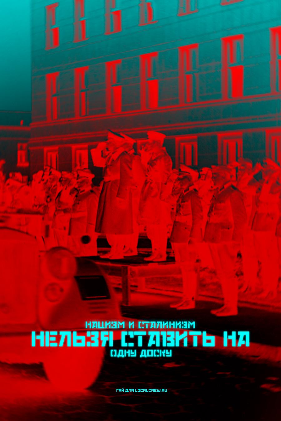 Нацизм и сталинизм нельзя ставить на одну доску (часть 1)