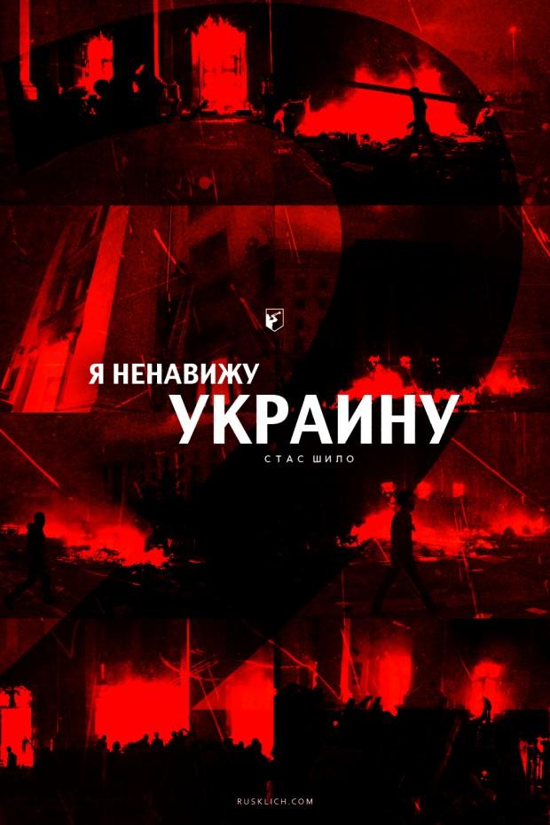 Я ненавижу Украину