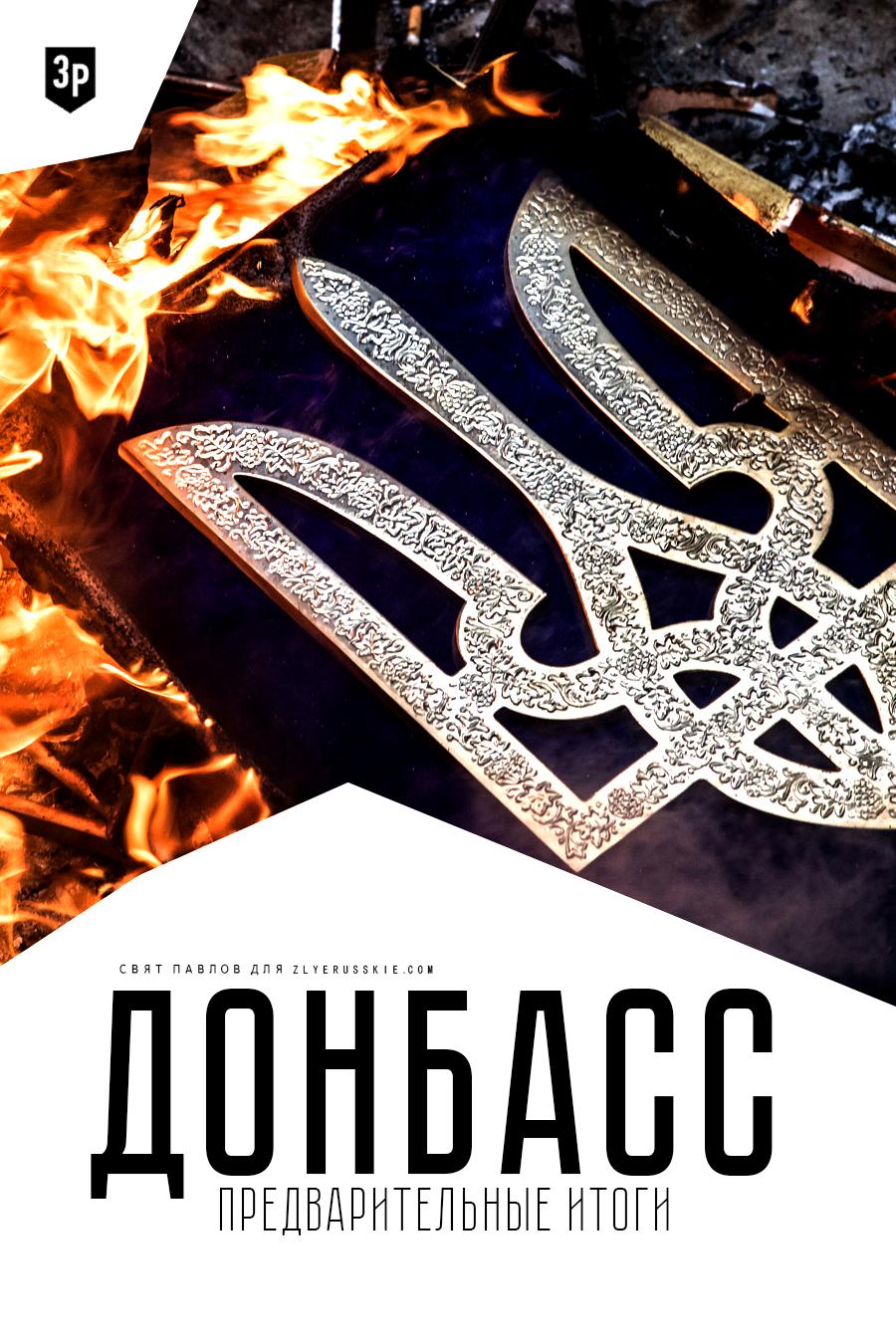 Донбасс : Предварительные итоги