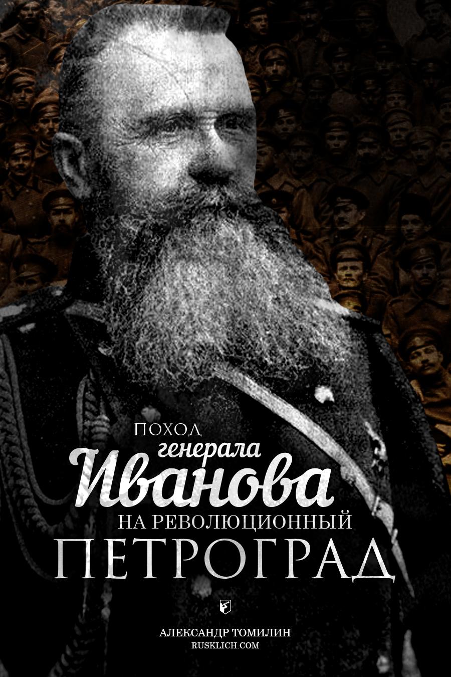 Поход генерала Иванова на мятежный Петроград
