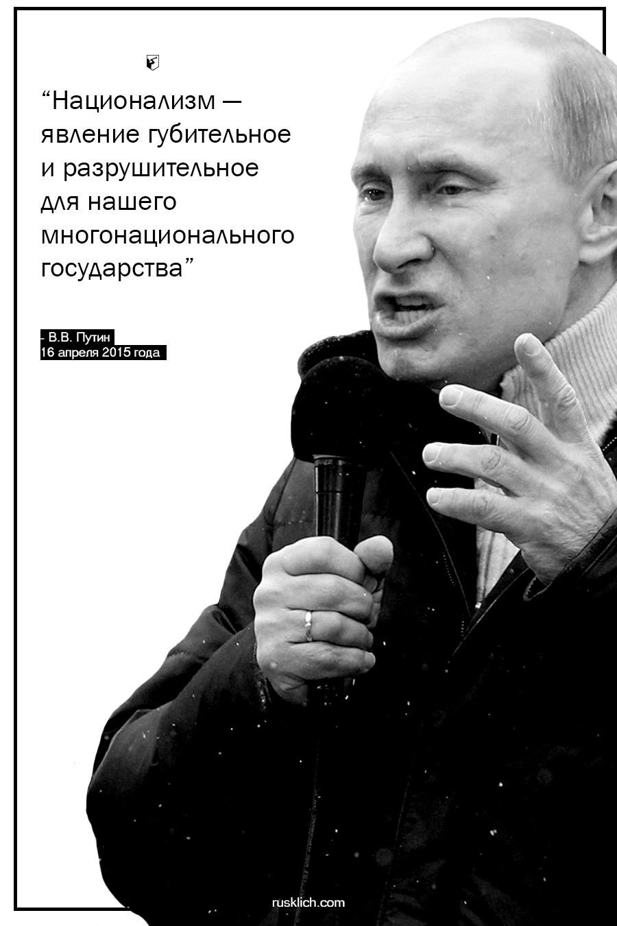 Владимир Путин о национализме