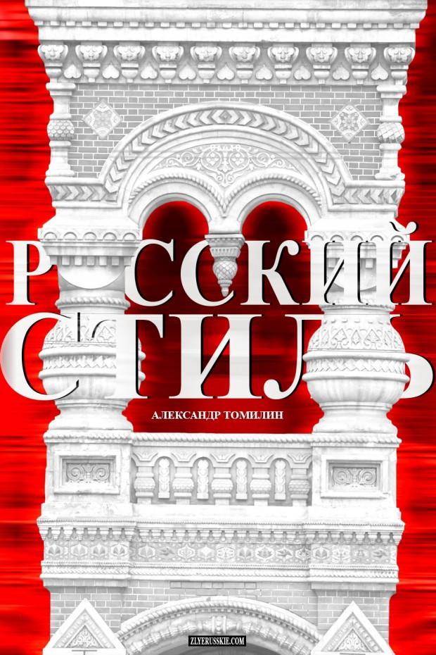 Русский стиль в эпоху Александра III