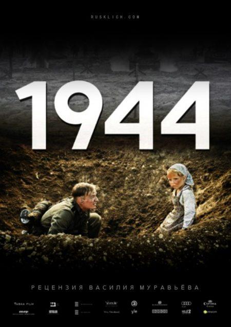 1944 (рецензия)