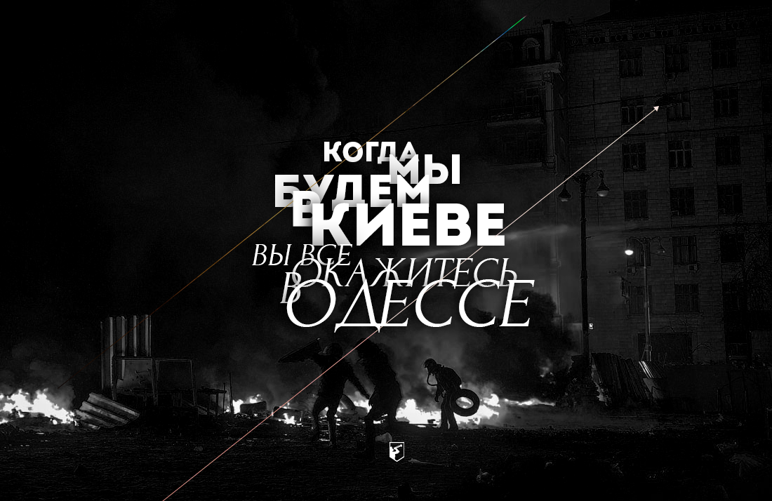 Когда мы будем в Киеве, вы все окажитесь в Одессе