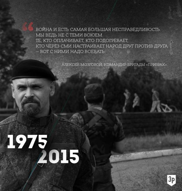 Погиб Алексей Мозговой