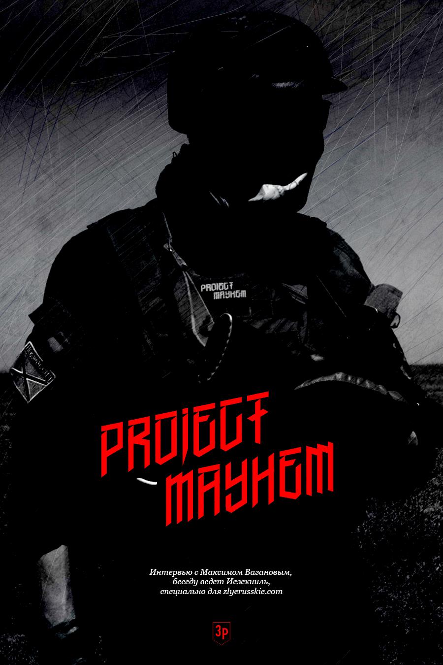 Интервью с Максимом Вагановым, командиром отряда «Project Mayhem».
