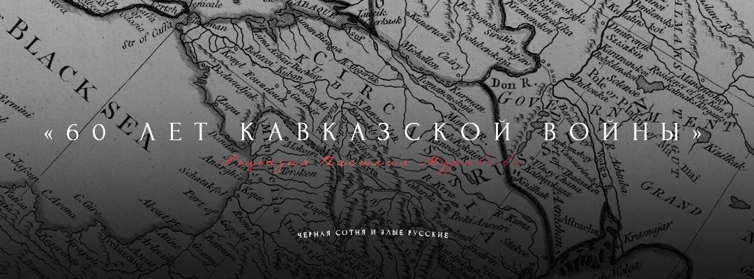 «60 лет Кавказской войны» (рецензия)