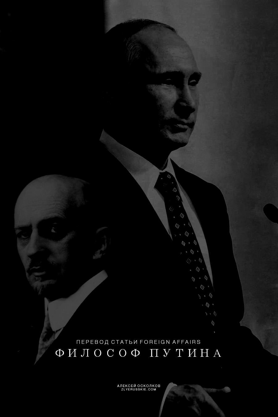 Философ Путина