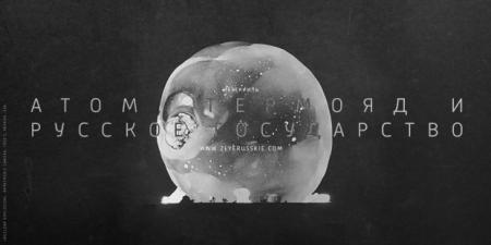 Атом, термояд, и Русское Государство