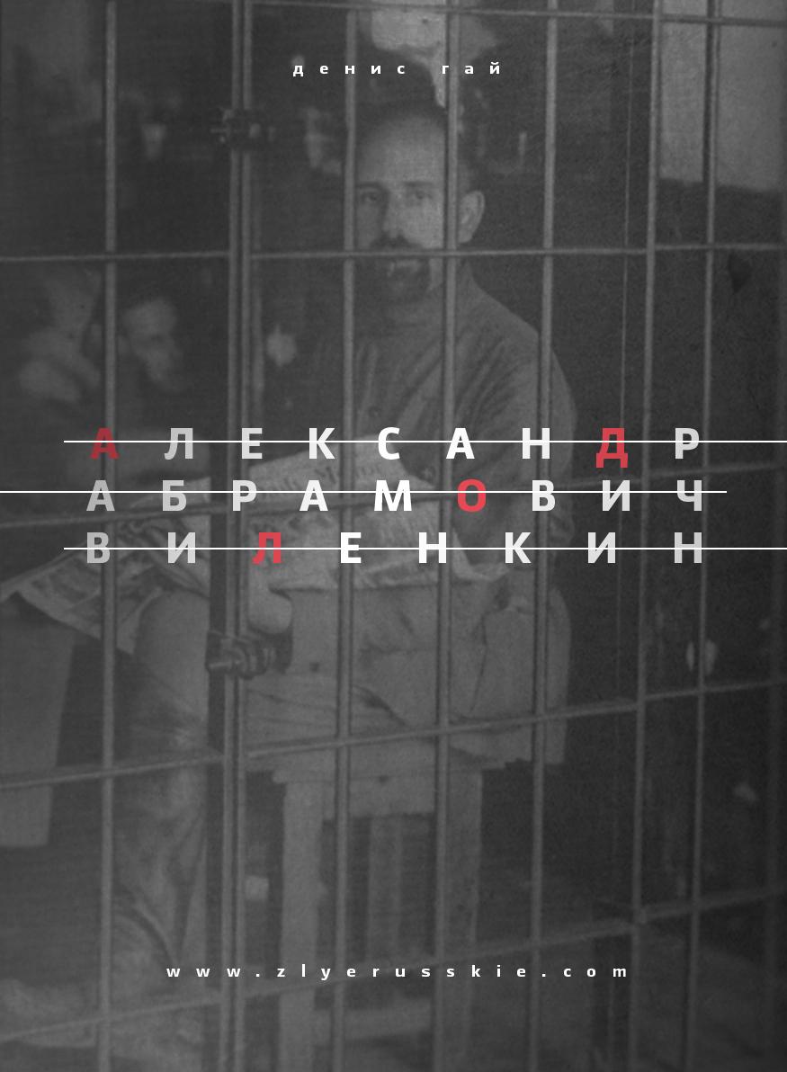Александр Абрамович Виленкин