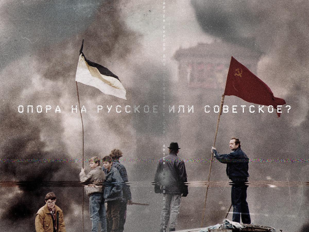 Опора на русское или на советское?