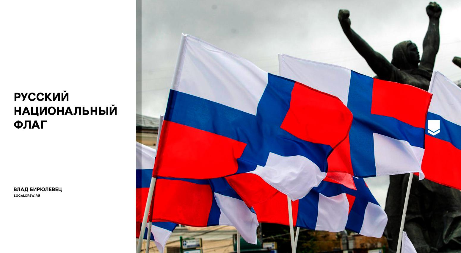 Русский национальный флаг