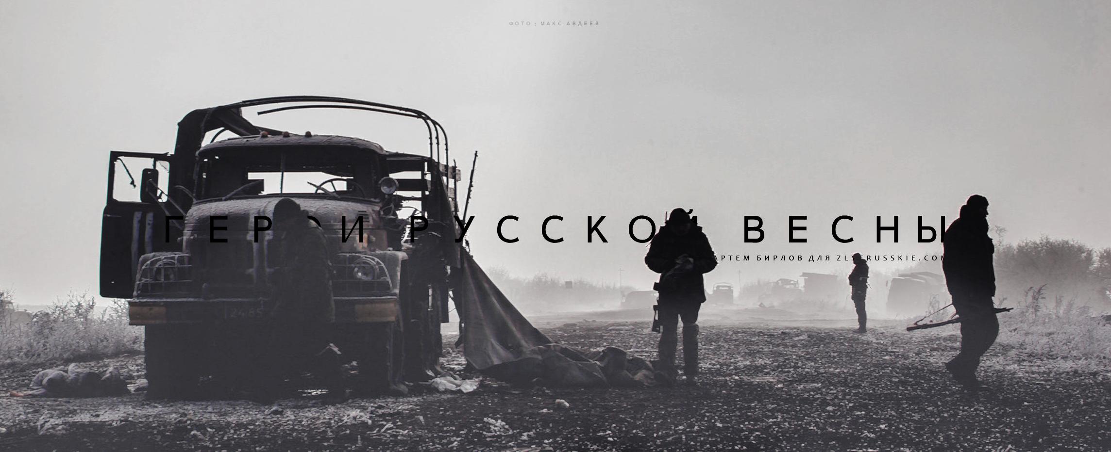 Герои Русской Весны