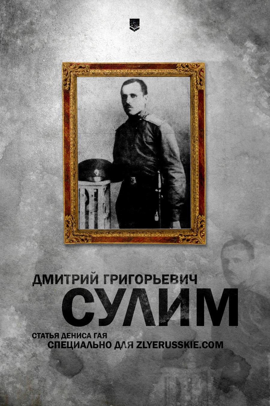 Дмитрий Григорьевич Сулим
