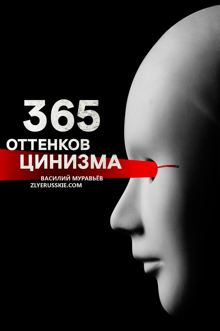 365 оттенков цинизма
