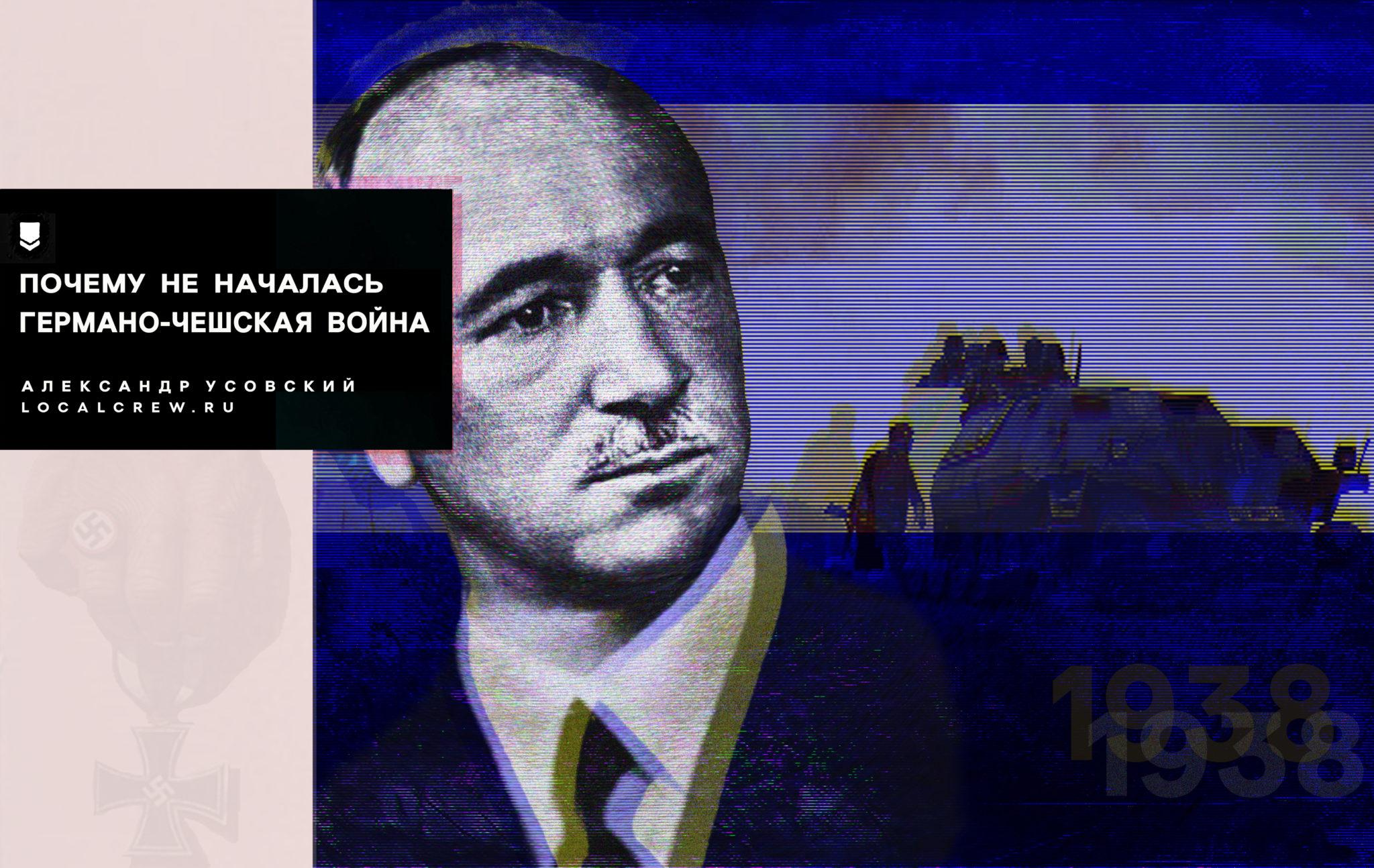 Сентябрь 1938-го: почему не началась германо-чешская война?