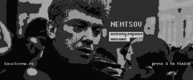 На годовщину гибели Немцова, или непопулярное мнение.