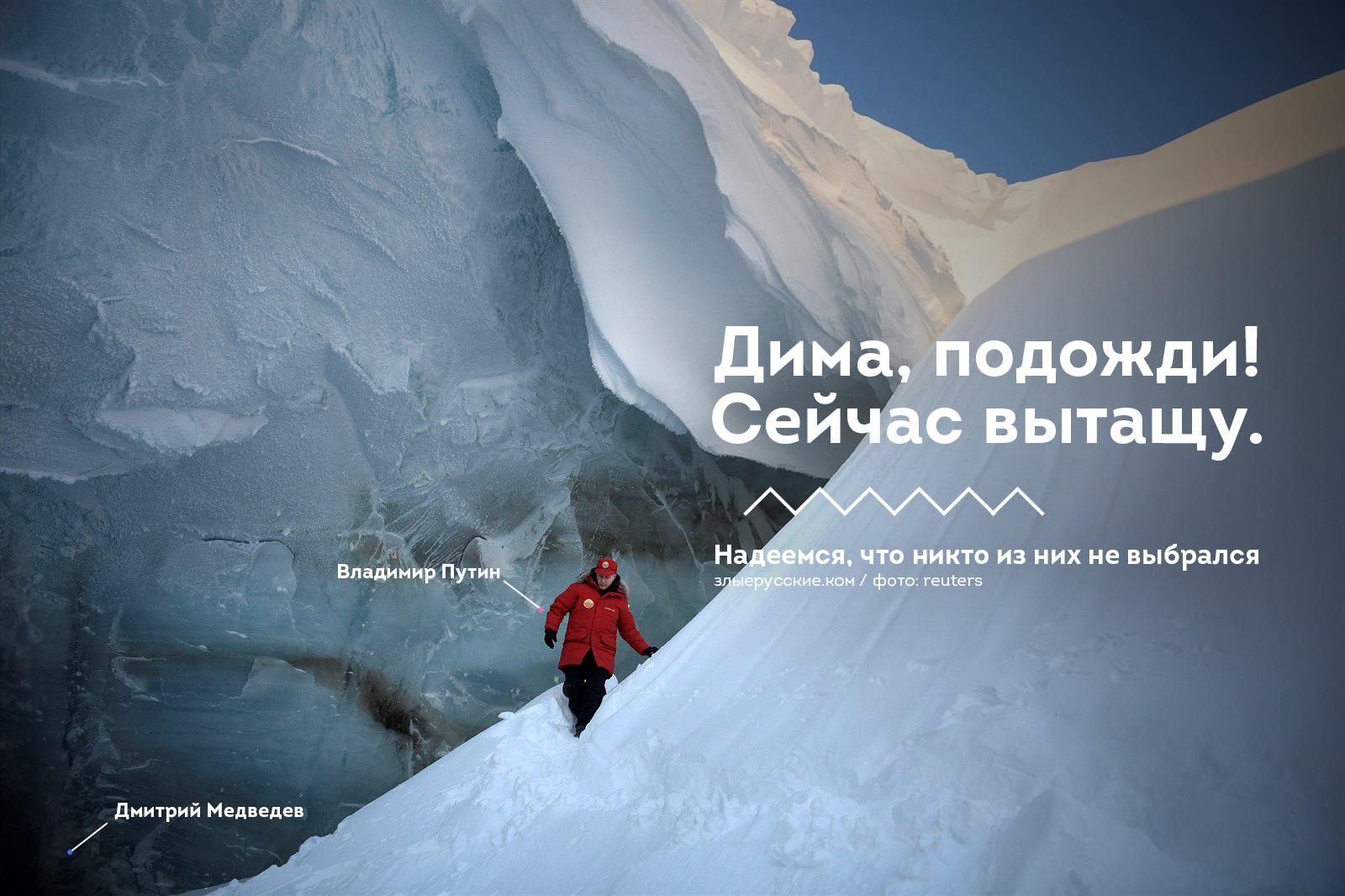 Понятный плакат: Путин вытаскивает Димона