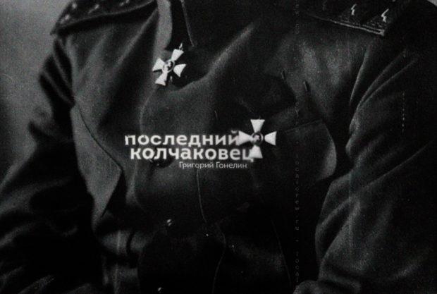 Последний колчаковец: Григорий Яковлевич Гонелин