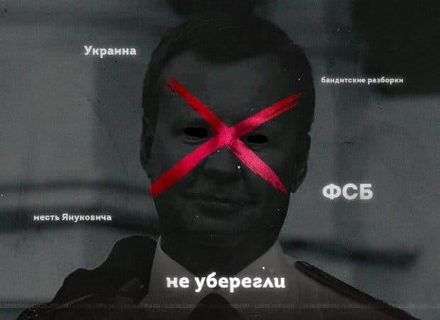 Кто убил Вороненкова?