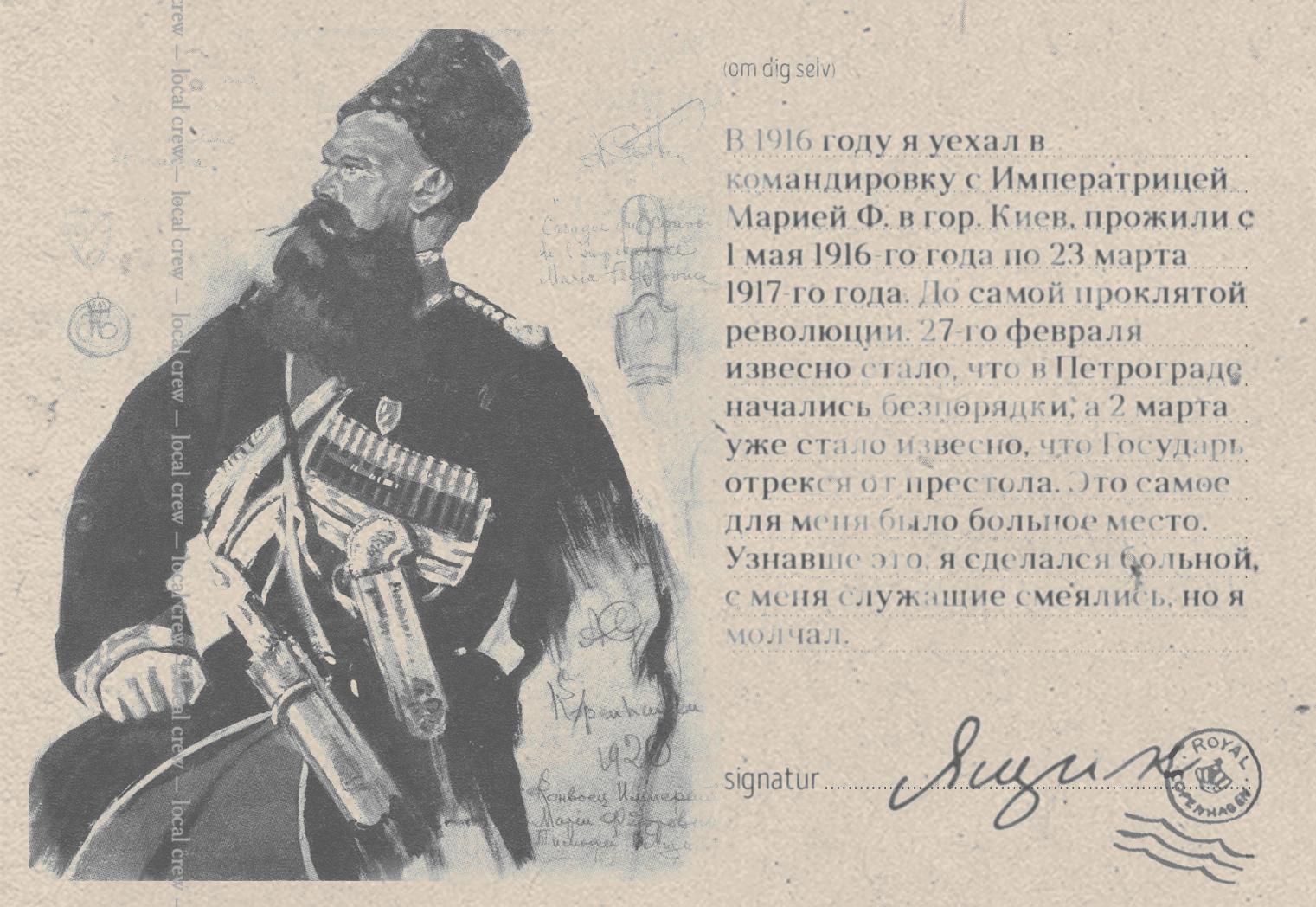 Тимофей Ящик: судьба телохранителя императрицы Марии Федоровны