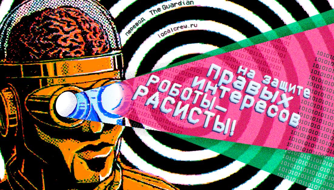 Роботы-расисты на защите правых интересов