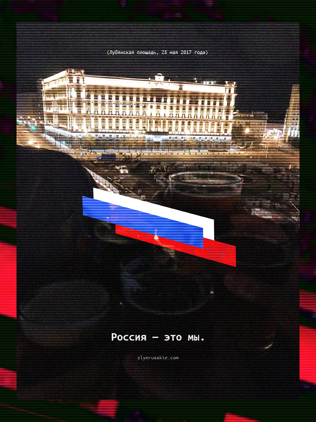 Россия  — это мы (плакат)