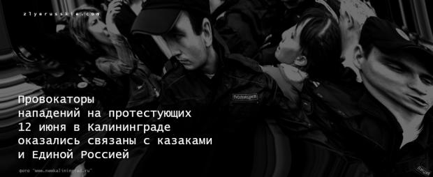 Провокаторы нападений на протестующих 12 июня в Калининграде оказались связаны с казаками и Единой Россией