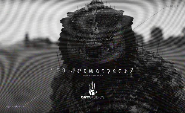 Что посмотреть злому русскому? «Oats»  Нила Бломкампа