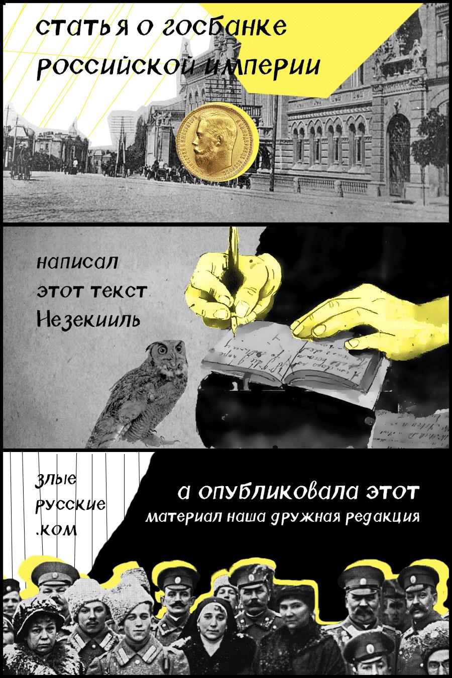Государственный Банк Российской Империи