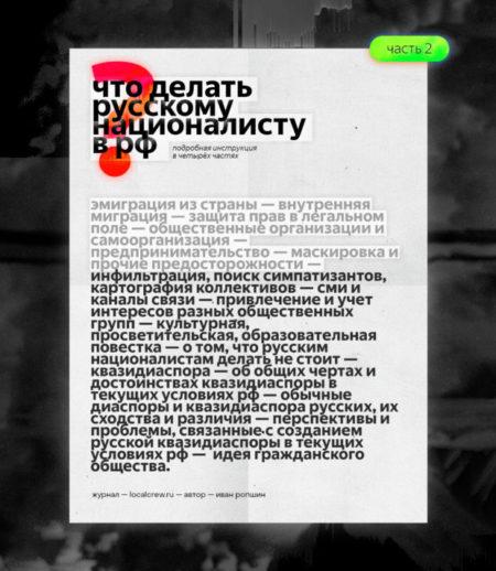 Что делать русским националистам в РФ? Часть вторая.