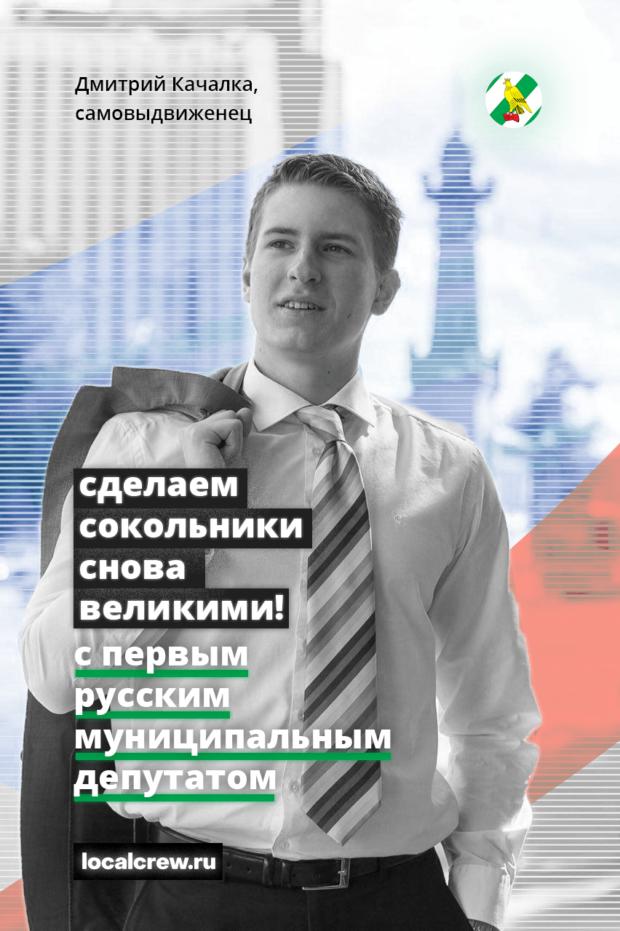 Наш кандидат на выборах муниципальных депутатов от района Сокольники