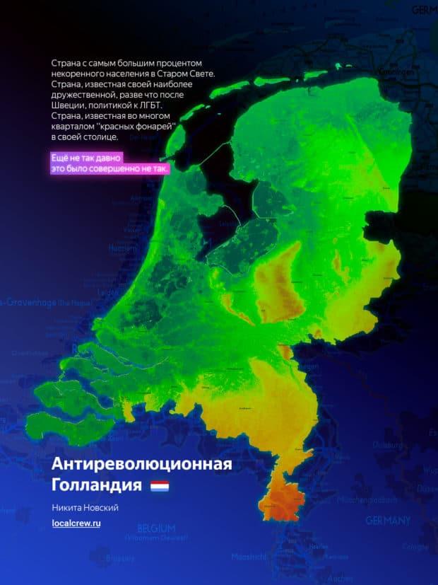 Антиреволюционная Голландия