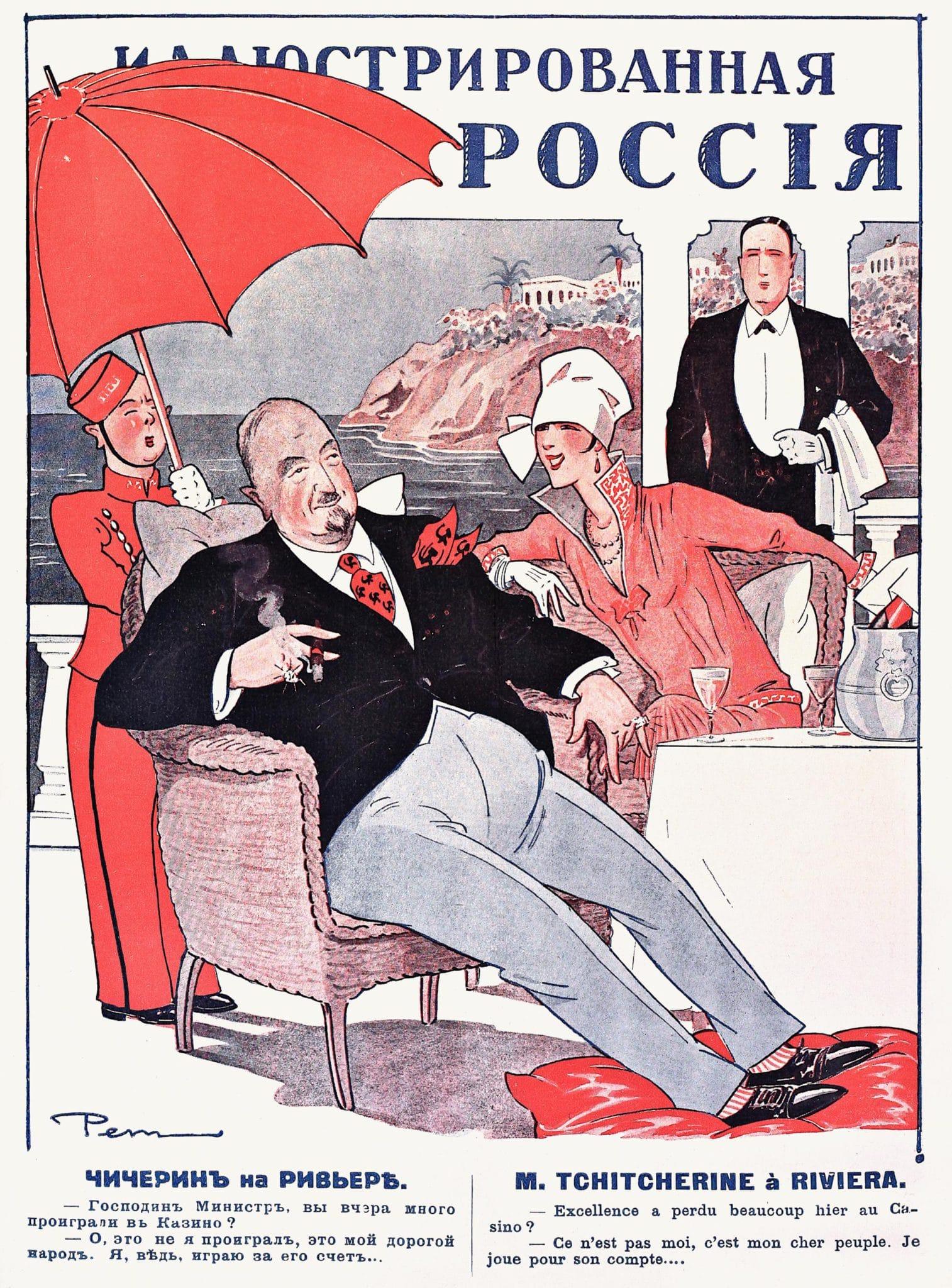 «Чичерин на Ривьере», выпуск 21 от 1927 года