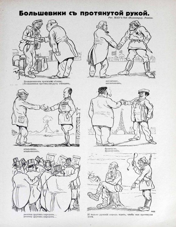 «Большевики съ протянутой рукой»