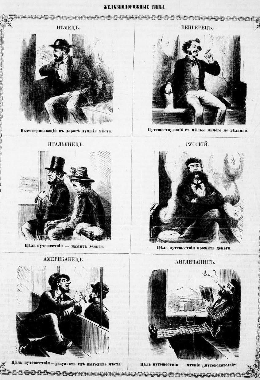 Стереотипы о путешественниках последней четверти XIX века
