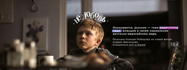 Рецензия на новый фильм Звягинцева: «Нелюбовь»