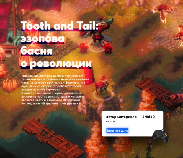Tooth and Tail: эзопова басня о революции
