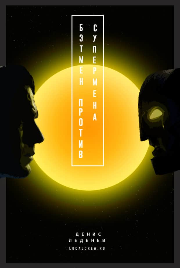 """Кинорубрика: """"Бэтмен против Супермена: На заре справедливости"""""""