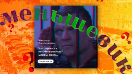 Что случилось на «Меньшевике»? Цифры, факты