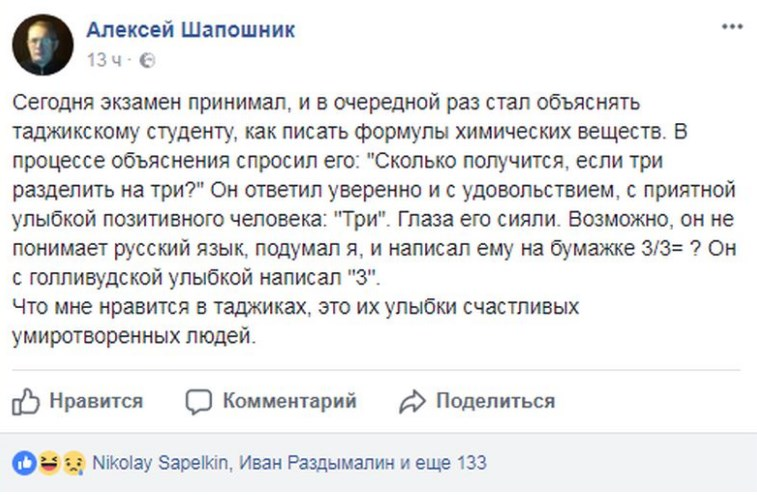 Ответ фашисту Шапошнику от его уважаемых коллег