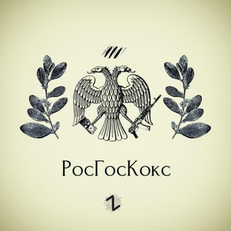 В посольстве РФ нашли почти 400 килограммов кокаина, а наше Сообщество нарисовало герб нового российского ведомства