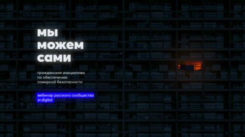 Вебинар русского сообщества: «Гражданская инициатива по обеспечению пожарной безопасности»