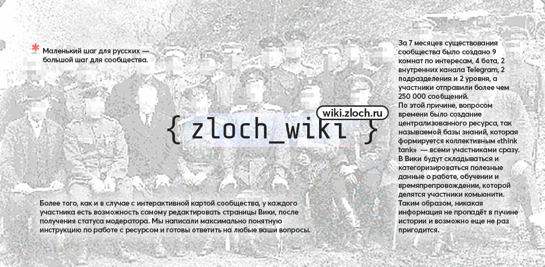 Запущена Вики сообщества — wiki.zloch.ru