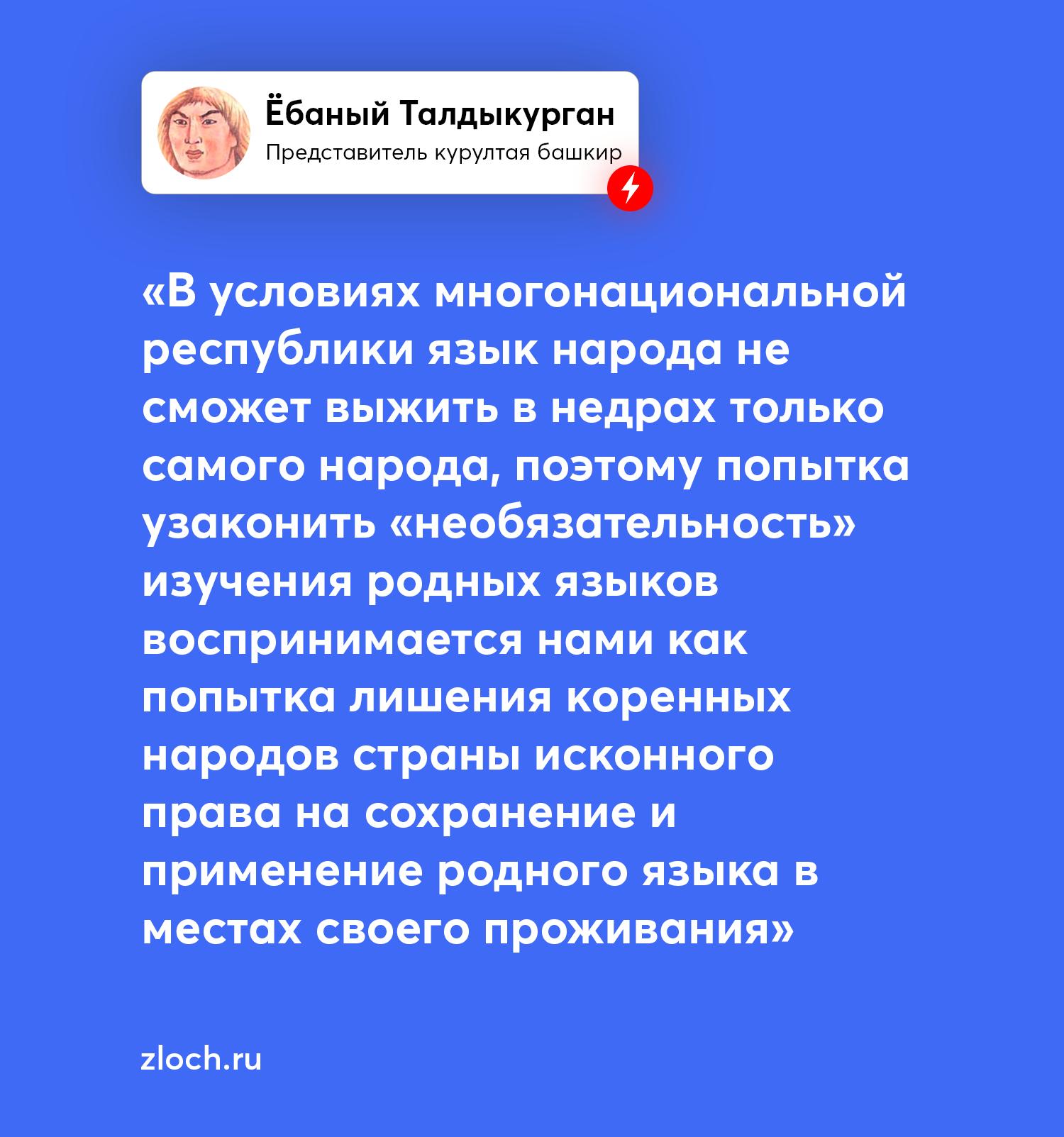 Курултай башкир попросил Госдуму отклонить законопроект о добровольном изучении языков