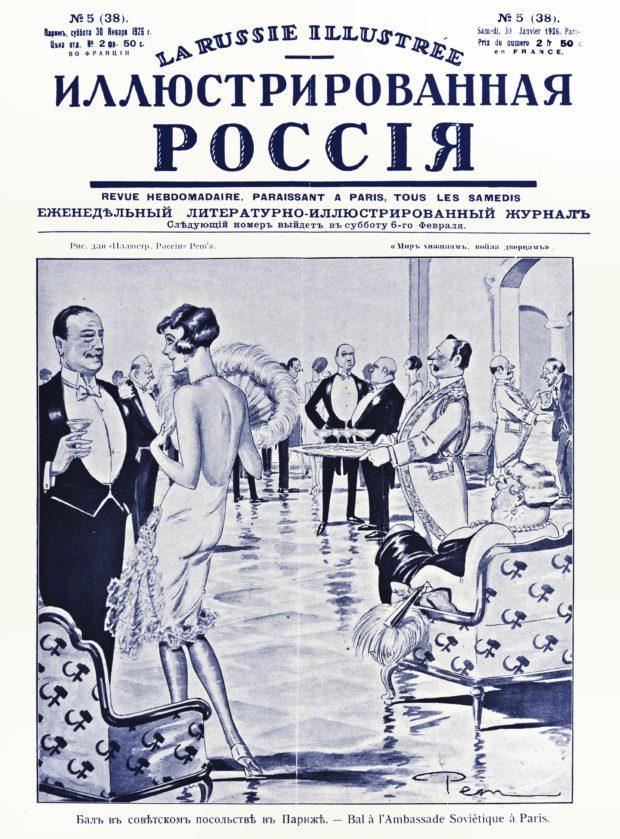 «Как живет и работает советский постпред в Париже» (обложка + зарисовка), журнал «Иллюстрированная Россия», 30 января 1926 года