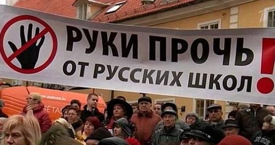 """""""Европейский"""" подход к русским Прибалтики"""