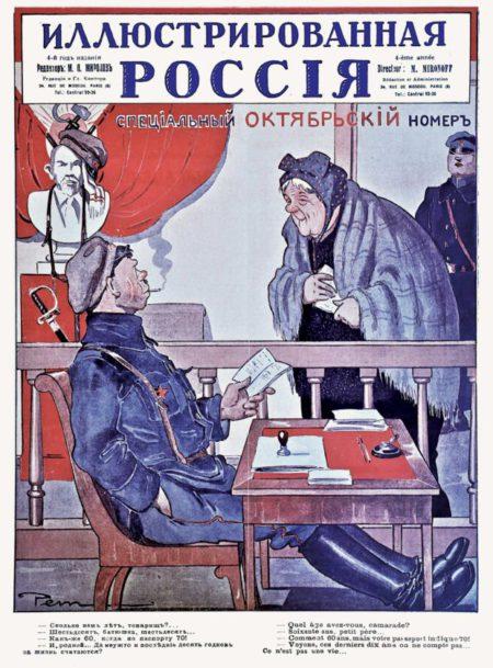 Обложка специального номера «Иллюстрированной России» от октября 1927 года